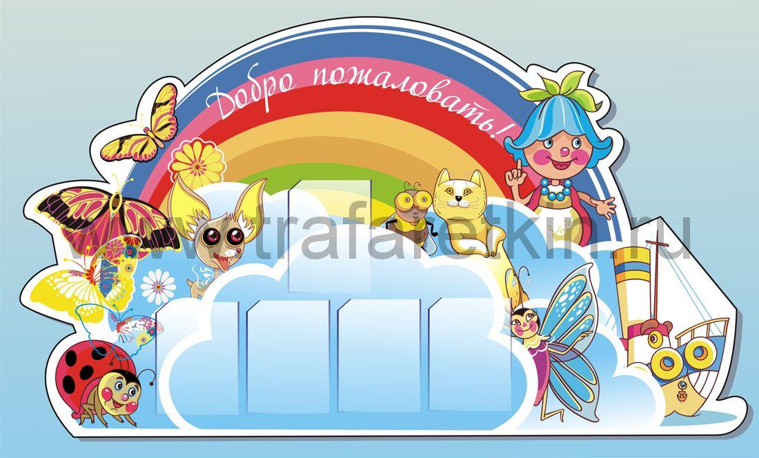Стенд для детского сада на 5 карманов А4