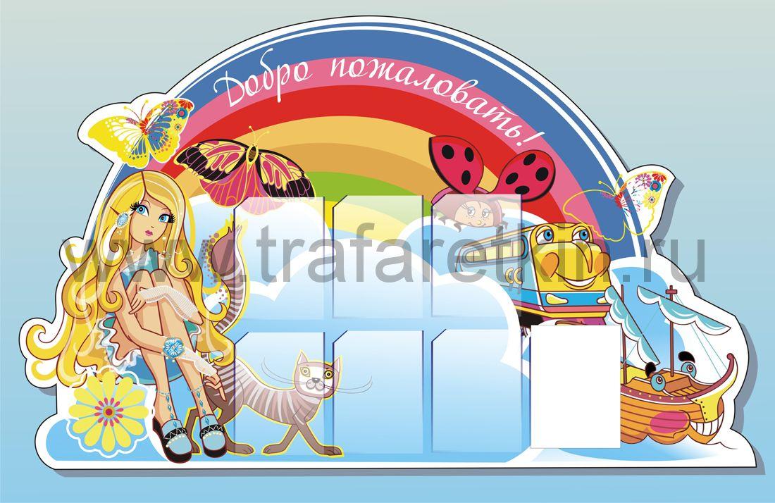 Стенд для детского сада на 6 карманов А4