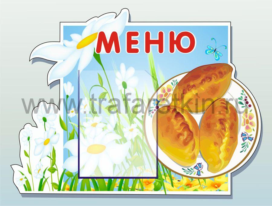 Стенд-меню для детского сада на 1 карман А4