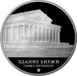 3 рубля 2016 г. ЗДАНИЕ БИРЖИ САНКТ-ПЕТЕРБУРГ