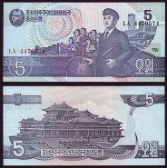 Северная Корея - 5 Вон 1998 UNC