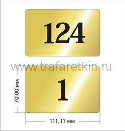 НОМЕРКИ ДЛЯ ДВЕРЕЙ ИЗ КОМПОЗИТНОГО ПЛАСТИКА 1.7 мм