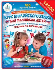 """Интерактивная игра ЗНАТОК ZP40008 """"Курс английского языка для маленьких детей."""" комплект из 4 книг, 4 тетрадей и словаря"""