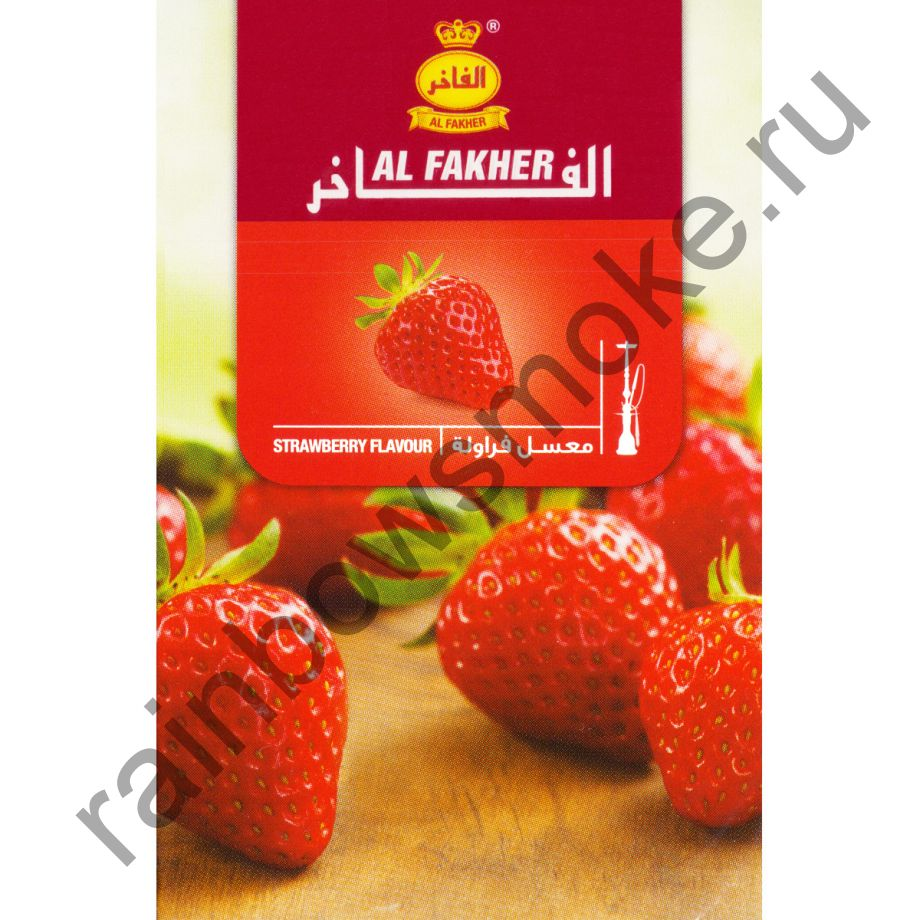 Al Fakher 50 гр - Strawberry (Клубника)
