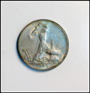 50 копеек (полтинник) 1925г, ПЛ, серебро, состояние, #43