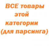 """""""BOTANIKA"""" Все товары для парсинга"""