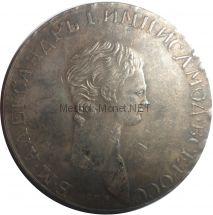 Копия 1 рубль 1801 года Портрет с длинной шеей АИ