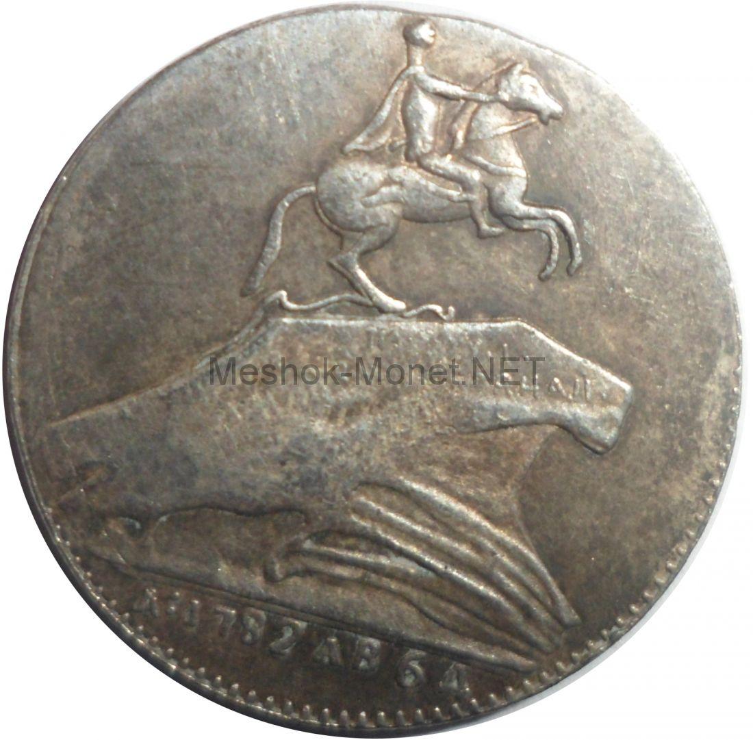 Копия жетона 1782 года в память открытия памятника Петру 1