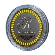 Кристина, именная монета 10 рублей, с гравировкой