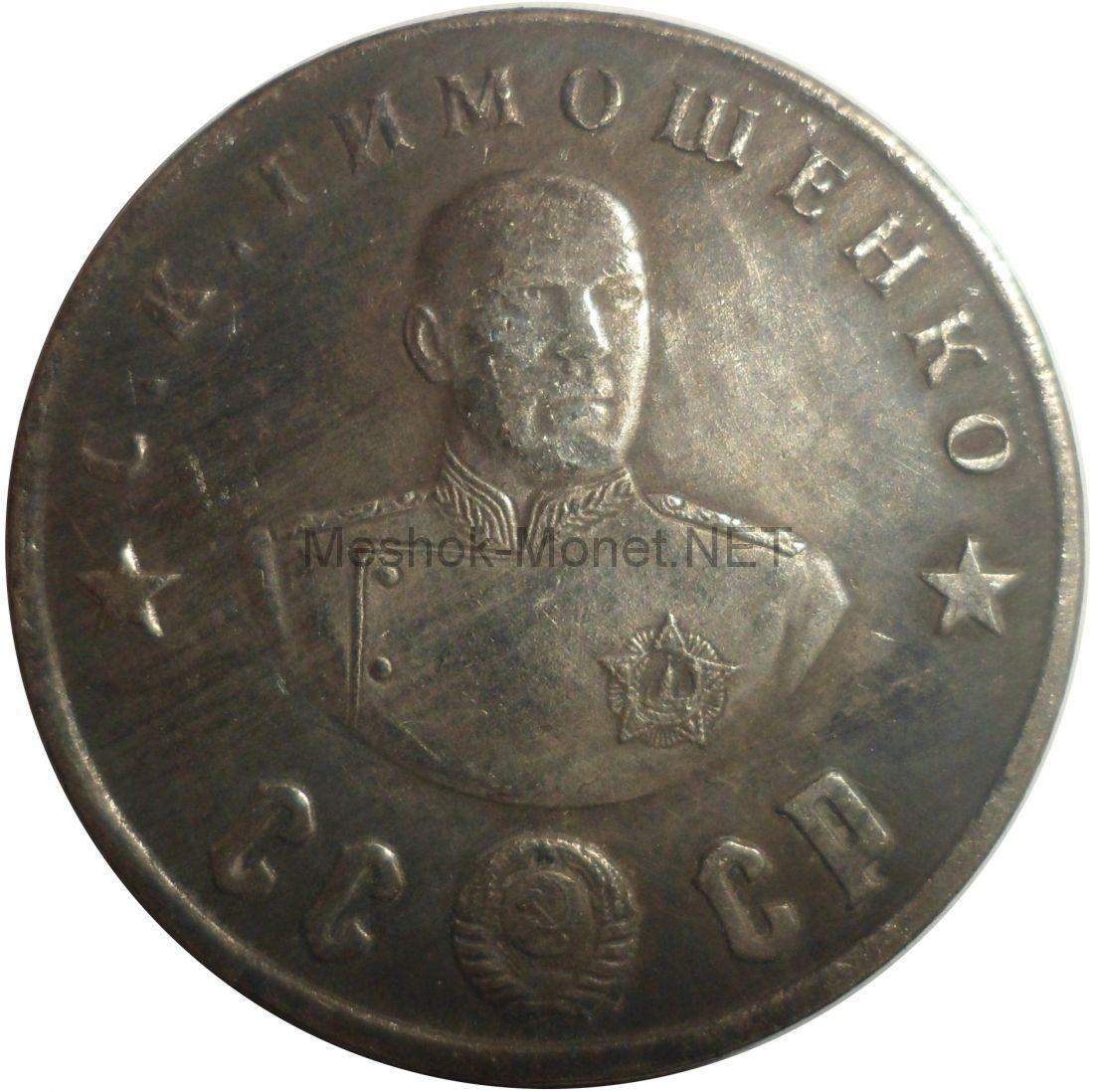 Копия 50 рублей 1945 года Тимошенко С. К.