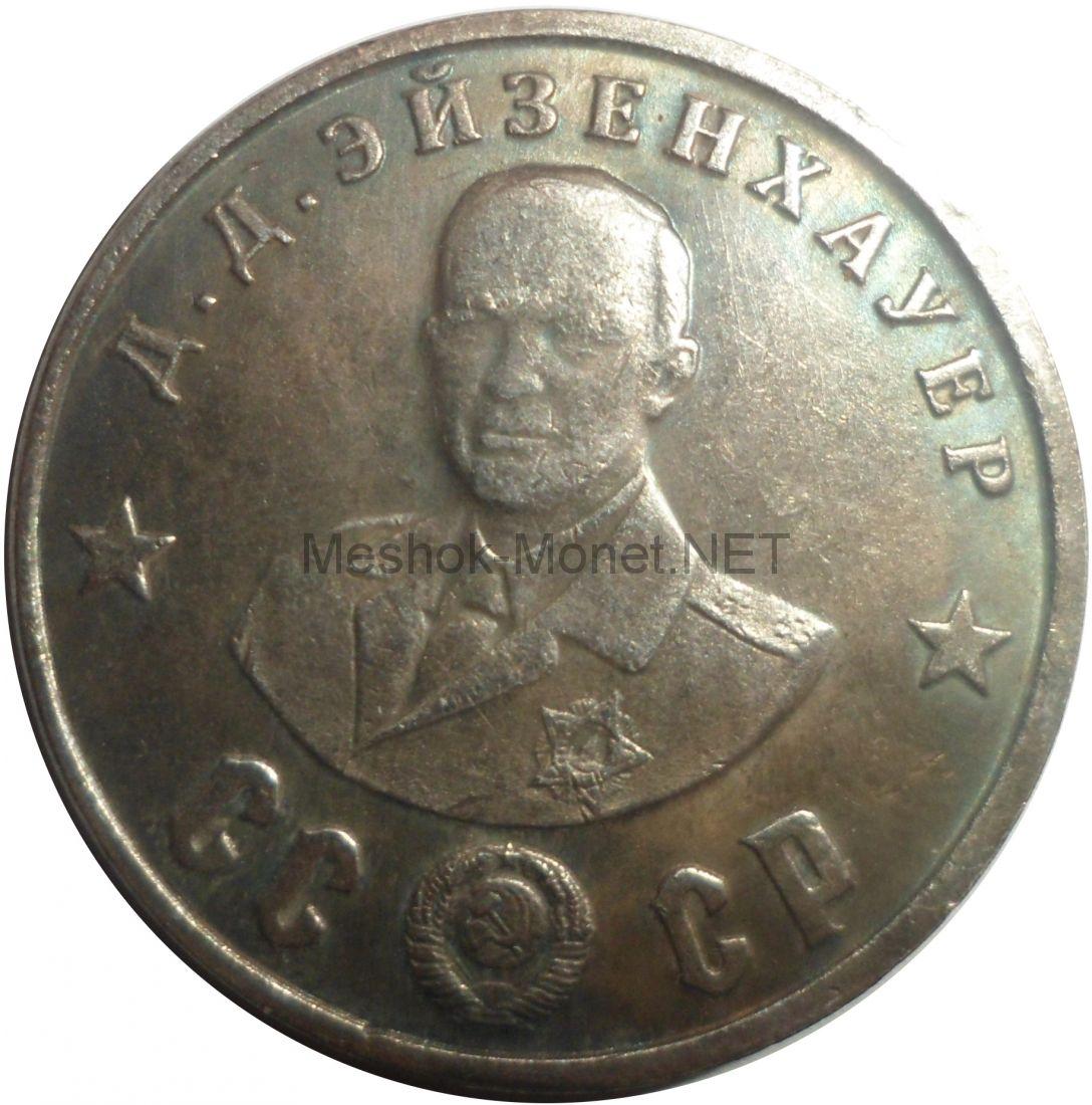 Копия 50 рублей 1945 года Эйзенхауер Д. Д.