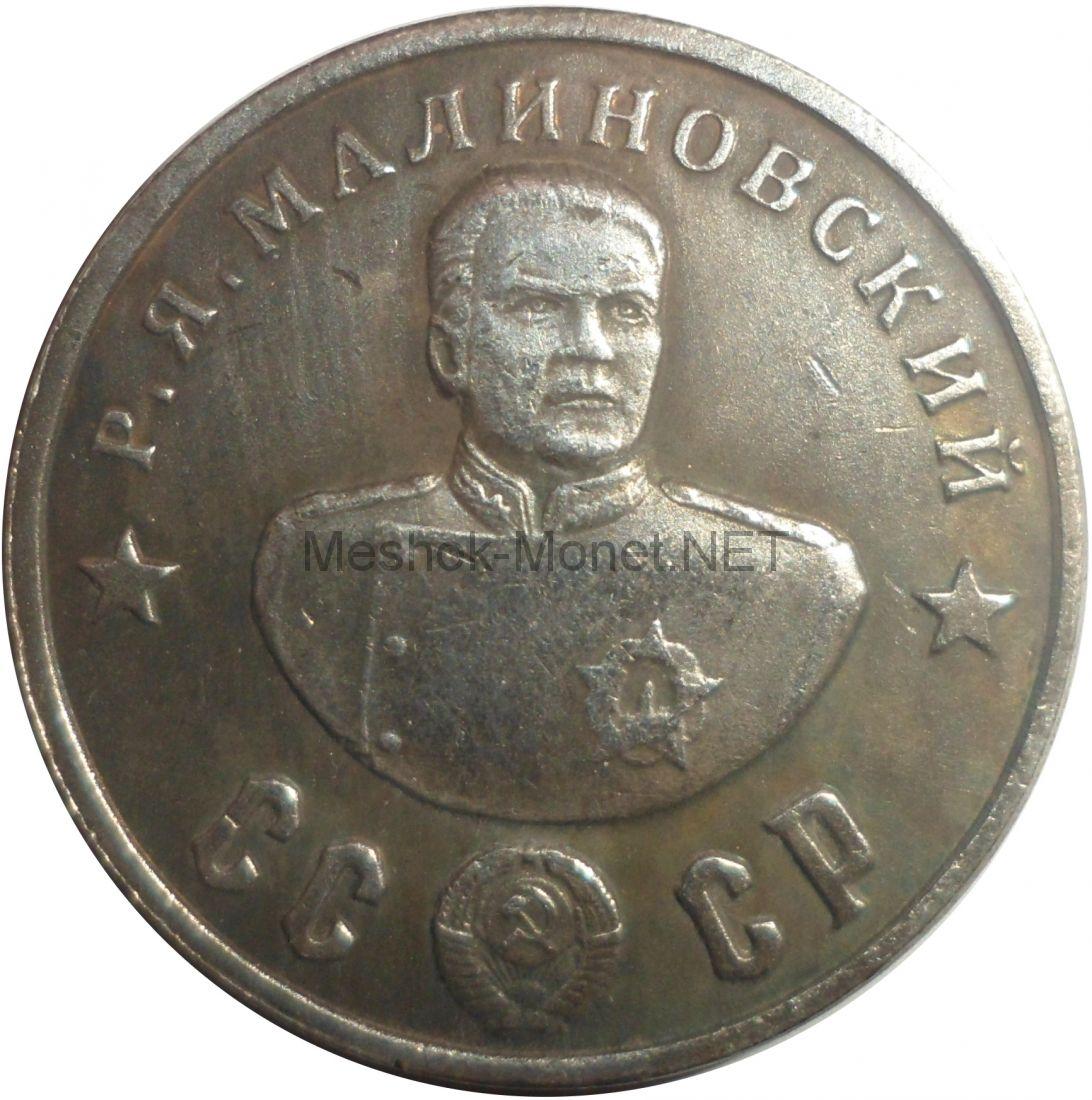 Копия 50 рублей 1945 года Малиновский Р. Я.