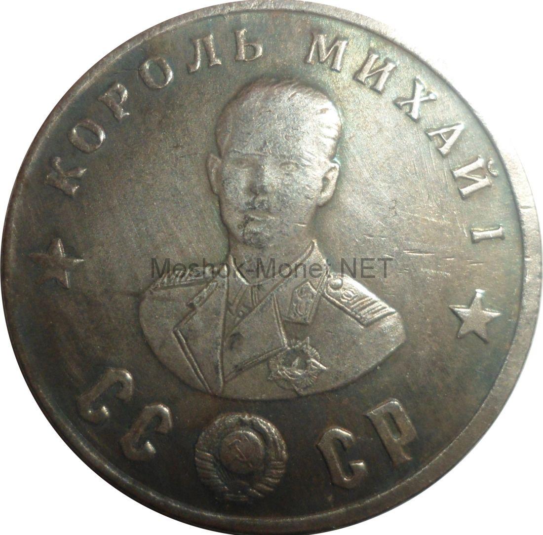 Копия 50 рублей 1945 года Король Михай 1