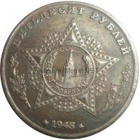 Копия 50 рублей 1945 года М. Роля - Жимерский