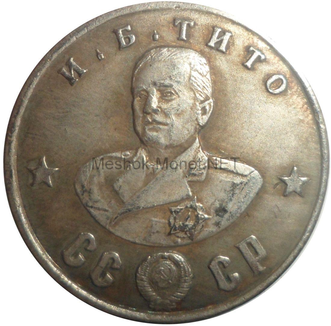 Копия 50 рублей 1945 года И. Б. Тито