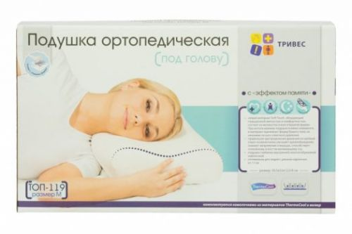 Ортопедическая подушка Trives ТОП 119 с эффектом памяти.