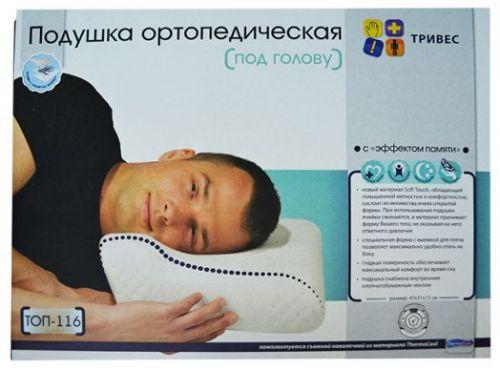 Ортопедическая подушка Trives ТОП 116 с эффектом памяти.