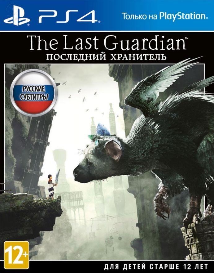 Игра The Last Guardian : Последний Хранитель (PS4, русские субтитры)