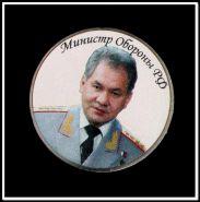 25 рублей 2013 года цветная. Министр обороны РФ Шойгу, в капсуле