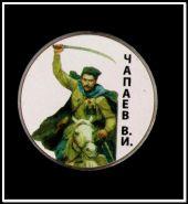 25 рублей 2013 года цветная. Чапаев, в капсуле