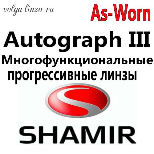 Shamir Autograph III- адаптированная индивидуальная прогрессивная линза