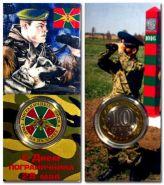 Пограничные войска, 10 рублей, цветная, в капсуле + защитный блистер вариант 1