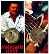 Михаил Круг, 10 рублей, цветная, в капсуле + защитный блистер