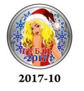 Новогодний цветной 1 рубль, Новый 2017 Год
