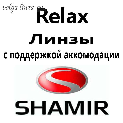 Shamir Relax- помощь аккомодации