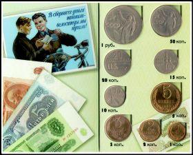 Подарочный буклет СБЕРКНИЖКА с монетами СССР вариант 3