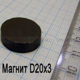 ферритовый магнит 20х3