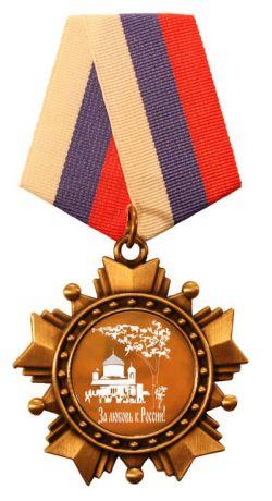 Ордена мужчинам