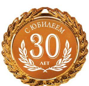 С юбилеем 30 лет