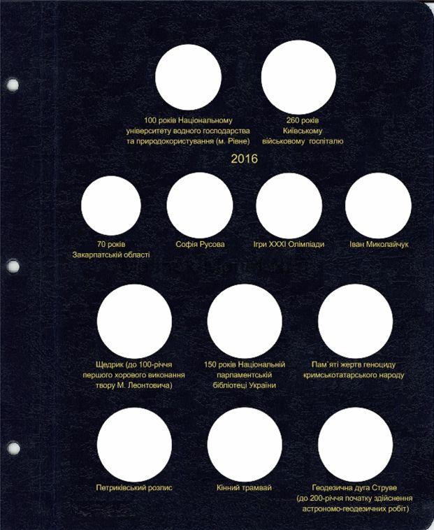 Лист для юбилейных монет Украины с 2015 по 2016 гг.