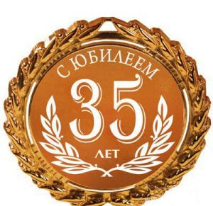 С юбилеем 35 лет