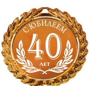 С юбилеем 40 лет