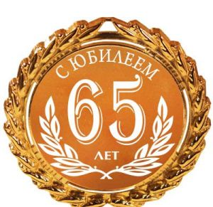 С юбилеем 65 лет