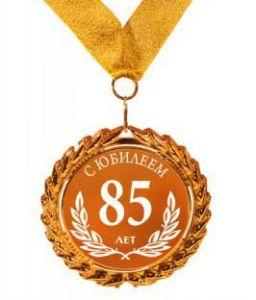 С юбилеем 85 лет