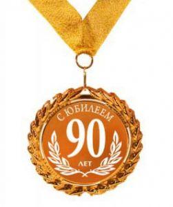 С юбилеем 90 лет