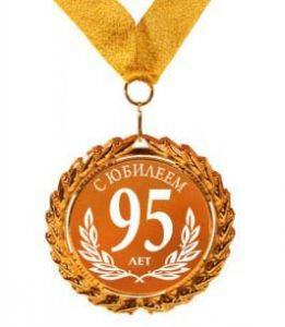 С юбилеем 95 лет