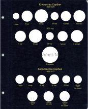 Комплект листов для монет княжеств Сербии и Хорватии.