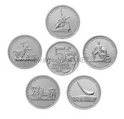 Набор 5 монет из серии Подвиг советских воинов, сражавшихся на Крымском полуострове
