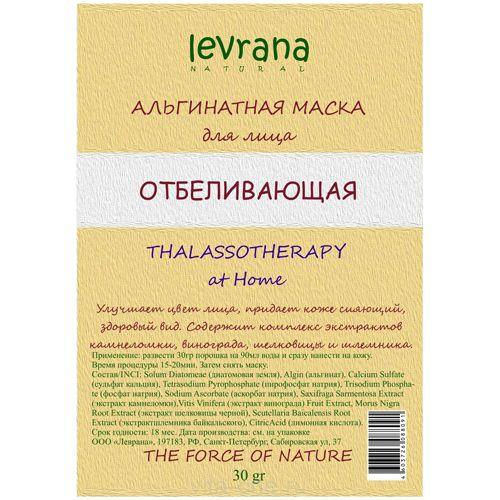 Альгинатная маска для лица Отбеливающая Levrana (Леврана) 30 г