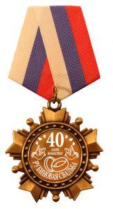 40 лет-рубиновая