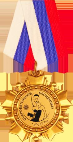 Ордена любимым