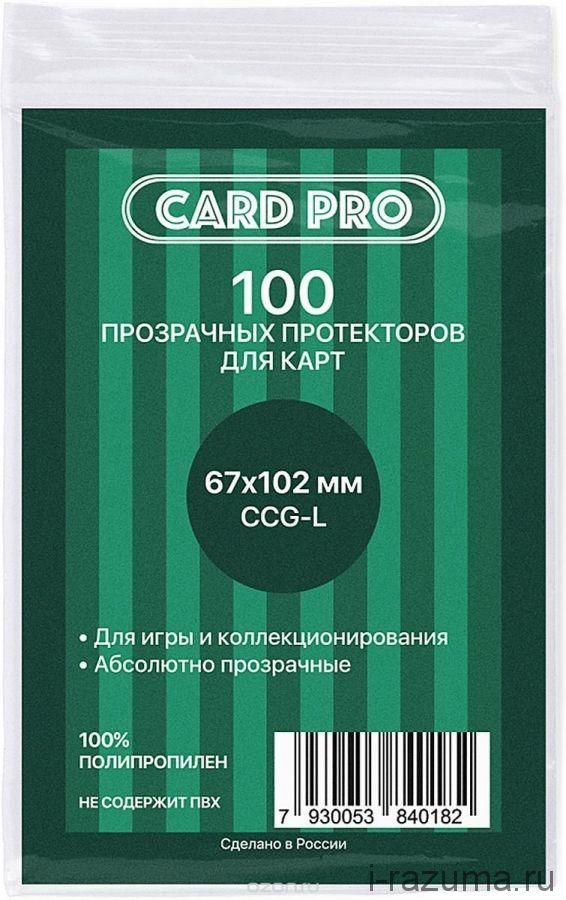 Протекторы Card Pro 67x102 (100 шт.)