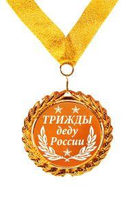 Трижды деду России