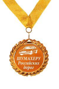 Шумахеру Российских дорог
