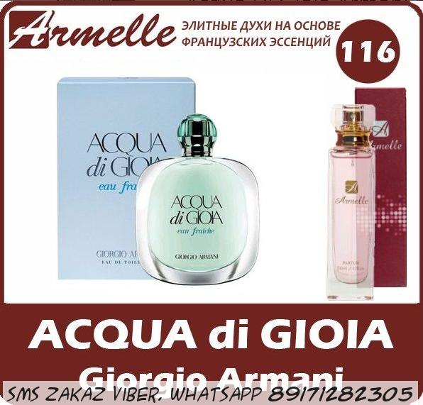 Духи armelle Giorgio Armani - Acqua Di Gioia
