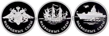 Набор 3 монеты 1 рубль 2015 г. Надводные силы.
